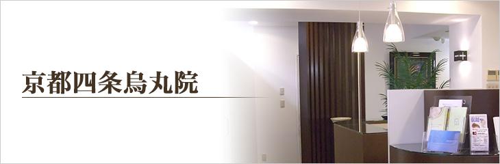 大西皮膚科形成外科医院 京都烏丸