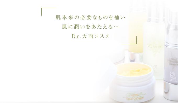 肌本来の必要なものを補い肌に潤いをあたえる…Dr.大西コスメ